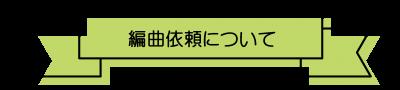 henkyokuirai